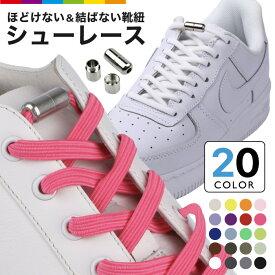 靴紐 シューレース 結ばない 靴ひも カプセルタイプ ほどけない くつひも 伸縮 伸びる靴紐 紐 ヒモ 脱ぎ履き 楽々 ワンタッチ 大人 子供 レースロック