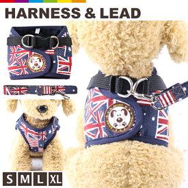 ハーネス 小型犬 可愛い 超小型犬 ハーネスベルト ハーネスリード 犬用 ドッグハーネス ドッグリード ペットグッズ ドッグウェア 夏 散歩 おしゃれ 可愛い 国旗 イギリス アメリカ ユニオンジャック