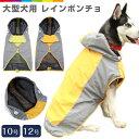 【大型犬向け】レインポンチョ レインコート 10号 12号 大きサイズ 犬服 ペット服 ゴールデンレトリバー カッパ リー…