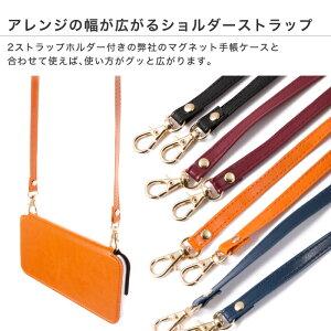 ショルダーストラップスマホ革レザーロングストラップ1cm幅斜めがけバッグ用携帯ストラップ付け替えネックストラップ手帳型ケースバッグ型ケースiphone