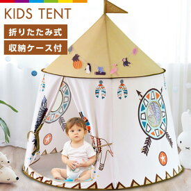テント 子供部屋 室内 インディアンテント プレイハウス キッズテント 折りたたみ式 女の子 男の子 窓付き 組み立て簡単 キッズ ベビー インテリア 赤ちゃん 簡易テント 出産祝 クリスマス テレワーク