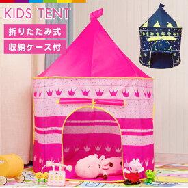 キッズテント インドアテント 子供テント 子供用テント 子供ハウス テントハウス 秘密基地 室内テント プレイテント ボールハウス 室内 おもちゃ 子供 テント キッズ 組み立て式 室内用 お城 ピンク ブルー