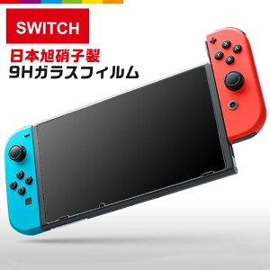旭硝子 Nintendo Switch 0.3mm 保護フィルム 任天堂 ニンテンドースイッチ 対応 液晶保護 フィルム ガラスフィルム 液晶フィルム