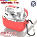 【全10色】airpods proケース カバー AirPods Pro カラビナ付き カラーケース エアポッズプロケース シリコン カラフ…