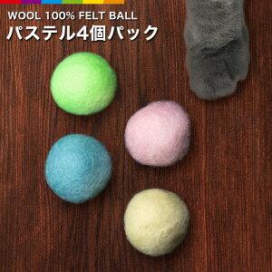 猫 おもちゃ 子猫用 コロコロ 毛 ボール ころころ 4個セット ブルー ピンク イエロー グリーン ストレス発散 鈴入り 鈴 フェルト プレゼント