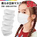 マスク 子供 小さめ 50枚 こども キッズ 女性 小顔 使い捨てマスク 不織布マスク 花粉症対策 三層構造 ホワイト