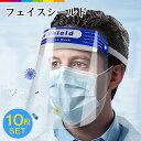 フェイスシールド 10枚セット フェイスカバー フェイスガード 防止 顔 ガード マスク 防護マスク 透明 クリア 超軽量 …
