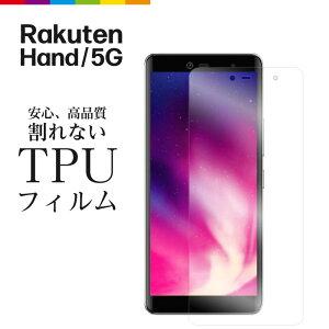 Rakuten Hand フィルム 保護フィルム 楽天ハンド 液晶保護フィルム TPU フィルム 画面 液晶 薄い 透明 クリア TPU ソフトフィルム 割れない
