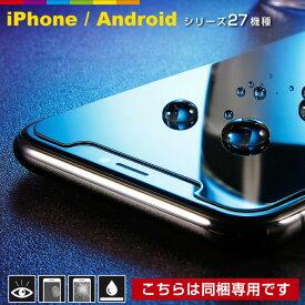 【同梱専用・単品購入不可】iPhone11 Pro Max フィルム iPhone8 iphone se2 フィルム iphone se 2020 iPhoneXR iPhone 11 Pro Max フィルム iPhone7 plus iPhoneXS Max 強化ガラス 保護フィルム 強化ガラスフィルム iPhone7 iPhone6s Plus iPhoneSE Xperia XZ1