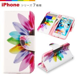 カラフルひまわり 花柄 手帳型 iPhoneケース SE/5/5s 6/6s plus 手帳型 ケース カード収納