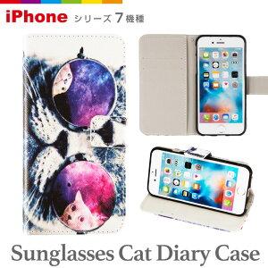 サングラスねこ iPhoneケース iPhoneSE/5/5s、iPhone6/6s、iPhone6+/6s+ iPhone ケース iPhone6plus iphone se 手帳型 ケース 動物 アニマル