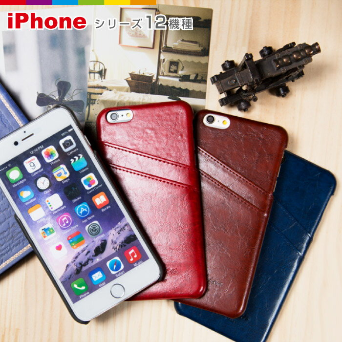 iPhone8 本革調 背面 レザーケース iPhone7ケース iPhone7 Plus ケース iPhone6s iPhone6 Plus iPhone SE ケース iPhone5 iPhone5s