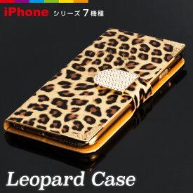 レオパード柄 ケース 手帳型 iPhoneSE/5/5s、iPhone6/6s、iPhone6+/6s+ iPhone ケース iPhone6plus iphone5s カード収納