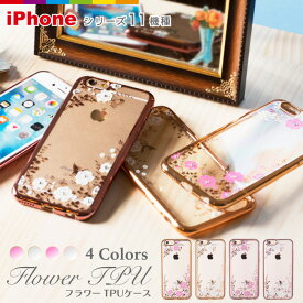 iPhone8 高品質 iPhoneケース 花柄 フラワー TPUケース 透明カバー iPhoneSE/5/5s iPhone6/6s iPhone7 iPhone7Plus iPhone ケース iPhone6plus iphone5s iphone7 ケース iphone7plus ケース 蝶々 バラ