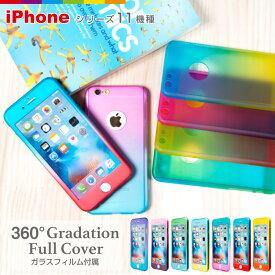 iPhone8 グラデーション フルカバー iPhone7ケース iPhone7 Plus ケース iPhone6s iPhone6 Plus iPhone SE ケース iPhone5 iPhone5s