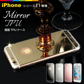 iPhone8 ミラーデザイン 鏡面TPUケース iPhone7ケース iPhone7 Plus ケース iPhone6s iPhone6 Plus iPhone SE ケース iPhone5 iPhone5s