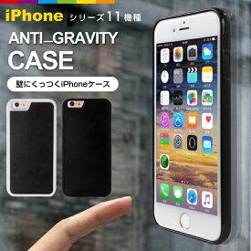 iPhone8 くっつく アンチグラビティー 反重力 セルフィー 自撮り iPhone7 iPhone7 plus iPhone ケース iPhone6plus iphone5s iPhone7ケース