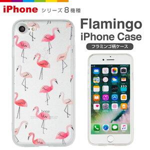 フラミンゴ柄デザインiPhone7ケースiPhone7Plusケース