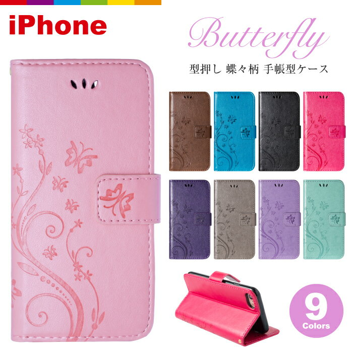 花柄レザー手帳型スマホケース iPhone 7 ケース SE/5/5s 6/6s plus ちょうちょ