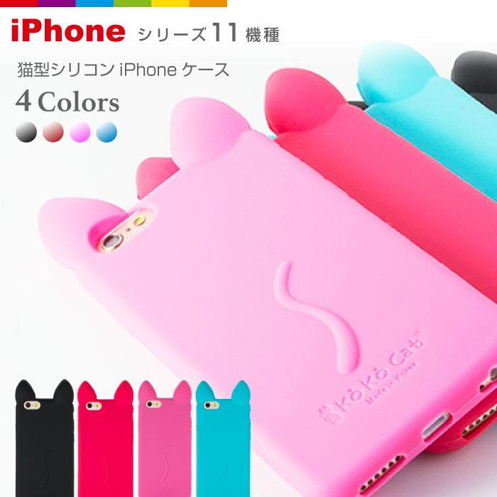 iPhone8 猫耳 iPhoneケース 猫 キャット シリコンケース iPhone6s iPhone6 Plus iPhone SE ケース iPhone5 iPhone5s iphone7 ケース iphone7 plus ケース ねこ ネコ 動物 アニマル