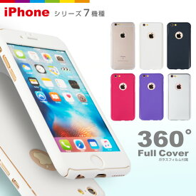 c91710b169 【全面保護ガラス2枚付】穴あきフルカバー iPhone6s iPhone6 Plus iPhone