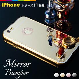 【全面保護ガラス2枚付】iPhone8 ミラーデザイン 鏡面ケース iPhone7ケース iPhone7 Plus ケース iPhone6s iPhone6 Plus iPhone SE ケース iPhone5 iPhone5s