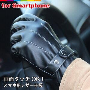 スマートフォン対応 PUレザー 手袋 裏起毛 液晶タッチ ライダース グローブ メンズ