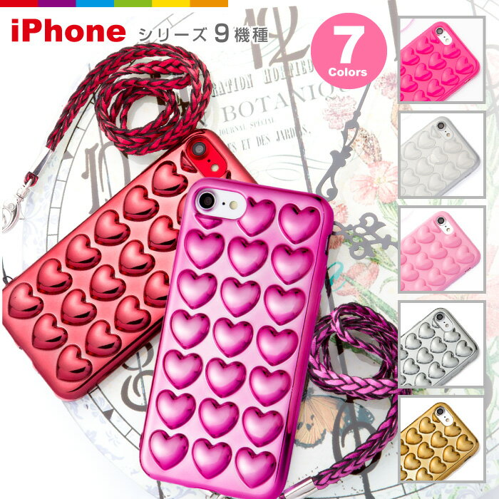 iPhoneX iPhone8 ハート プチプチ TPU メタリック クリア 透明 iPhoneケース iPhone6 iPhone6s iPhone6plus iPhone7 iPhone7plus iPhone かわいい 韓国 海外 赤特集