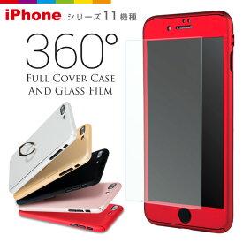 【全面保護ガラス2枚付】iPhone8 落下防止 リング付き 360度 フルカバーケース 強化ガラス iPhoneケース 、iPhone6/6s、iPhone6+/6s+ iPhone7/7+ iPhone ケース iPhone6plus 赤特集