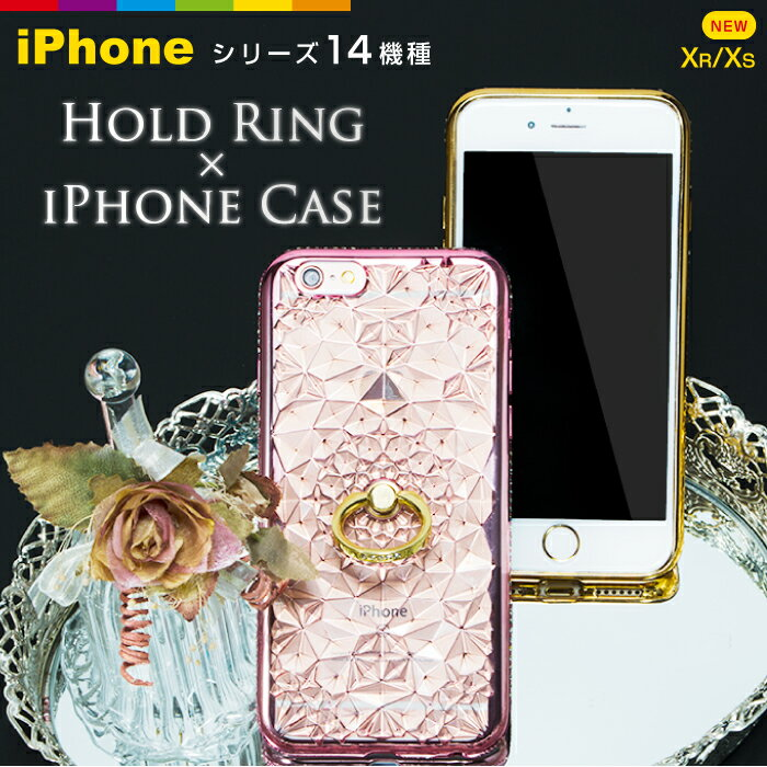 iPhoneX iPhone8 ダイヤモンド 柄 リング付き TPU 落下防止 iPhoneケース 、iPhone6/6s、iPhone6+/6s+ iPhone7/7+ iPhone ケース iPhone6plus