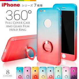 25e283e46b グラデーション フルカバー リング付き ガラスフィルム付属 iPhoneケース iPhone6s iPhone6 Plus iPhone SE ケース