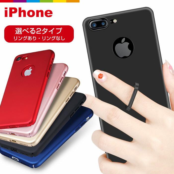 iPhone8 【ガラスフィルム付き】iPhone7ケース フルカバー 選べる10タイプ シンプル リング付き iPhone全サイズ スマホリング メタリック ハードケース 無地 マット iPhoneケース iPhone6/6s iPhone6Plus/6sPlus iPhone7 X iPhone7Plus ケース 赤特集