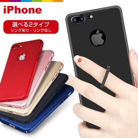 iPhone8 【ガラスフィルム付き】iPhone ケース iPhone8 iPhone7 plus iPhoneXR iPhoneXS Max スマホケース フルカバー 選べる10タイプ シンプル リング付き iPhone全サイズ スマホリング ハードケース 無地 マット iPhoneケース iPhone6/6s iPhone7Plus ケース 赤特集
