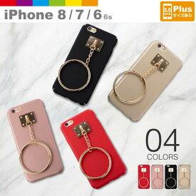 iPhone8 iPhone7 ケース チェーン リング付き iPhoneケース スマホケース iPhone7 Plus ケース iPhone6s iPhone6 Plus チャーム ハードケース