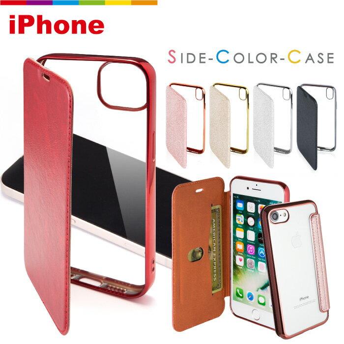 iPhone8 iPhoneXR iPhoneXS Max 手帳型 サイドカラー TPU 透明 クリア iPhone6/6s iPhone7 iphoneケース iPhone 6 iphone7ケース iphone6ケース カード収納 赤特集