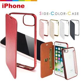 iPhone 11 Pro ケース iPhone8 iPhone XR iPhone XS Max iPhone11 Pro Max ケース 手帳型 サイドカラー TPU 透明 クリア iPhone6/6s iPhone7 iphoneケース iPhone 6 iphone7ケース iphone6ケース カード収納 赤特集