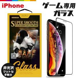 iPhone8 ゲーム専用 iPhoneXR iPhone 11 Pro フィルム iPhone 11 Pro Max フィルム iPhoneXS Max ガラスフィルム iPhone7 3D 全面保護 保護フィルム 液晶 ガラス保護フィルム 硬度9H 強化ガラス iphone ゲーマー アプリ 非光沢
