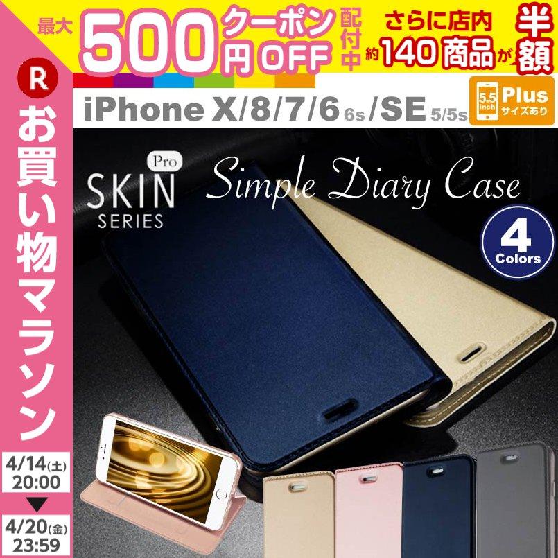 iPhone8 iPhone7ケース 手帳型 スマホケース iphone7 ケース iPhone 6 6s SE 5s plus 薄型 シンプル ベルトなし SKIN PRO