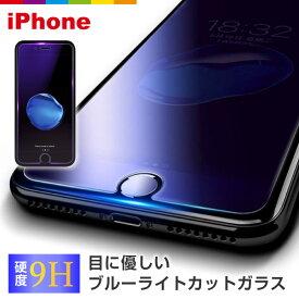 iPhone8 ブルーライトカット iPhoneXR iPhone 11 Pro フィルム iPhoneXS Max ガラスフィルム 9H iPhone 11 Pro Max フィルム iphone7 iphone7 plus iphone6 iphone6s iphone6 plus iphone6s plus 保護フィルム 指紋防止 飛散防止 気泡防止 極薄