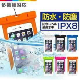 iPhone8 防水ケース 多機種対応 スマホケース iPhone7 iPhone7Plus iPhone6s Plus 6 Plus SE 5s 5 アイフォン6s 携帯 ケース スマートフォン 防水カバー スマホカバー 大きめ IPX8 海 プール お風呂 写真 夏