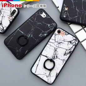 aa8859f033 iPhone8 リング付き 大理石柄 モノクロ スマホリング付き マーブルストーン iPhone7ケース iPhone7 Plus ケース  iPhone6s
