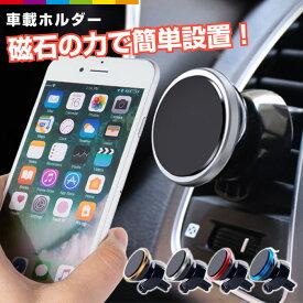 iPhone8 車載ホルダー iPhone スマホ スマートフォン マグネット式 車載スタンド スマホスタンド マグネットスマホホルダー iPhone7 iPhone7 Plus iPhone6s iPhone6s Plus 5インチ大型 スマホ対応 マグネット式
