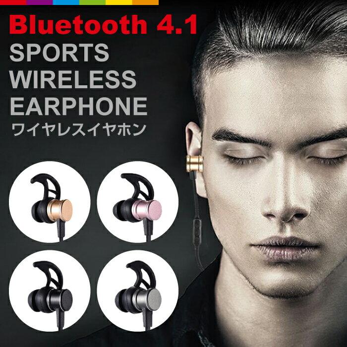 Bluetooth イヤホン ワイヤレスイヤホン スポーツイヤホン ヘッドセット イヤホンマイク ハンズフリー ランニング マグネット 小型 無線 高音質 bluetooth イヤフォン マイク内蔵 可愛い かっこいい 高級感