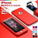 iPhone ケース iPhone8 TPU 全面保護 360度 フルカバー iPhone7 plus iPhoneXR iPhone...