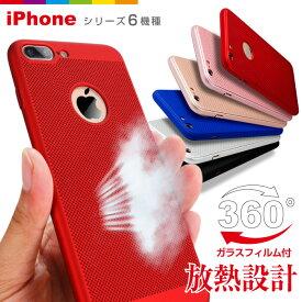 iPhone8 iPhone7 ケース 全面保護 360度フルカバー 熱放出 強化 ガラスフィルム iPhone6 iPhone6s plus iPhone7 plus カバー ケース アイフォン7 アイホン7 スマホケース スマホカバー シンプル 軽量 薄い 海外 メンズ おしゃれ ストラップホール