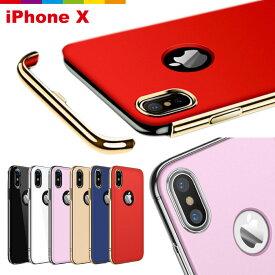 690efa0bdc iPhoneX iPhoneXケース 選べる6色 3パーツ シンプル メッキ加工 メンズ おしゃれ 海外 可愛い かっこいい