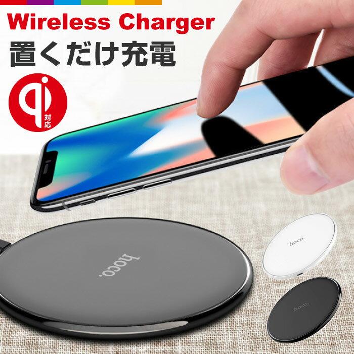iPhone8 iPhoneX 対応 ワイヤレス充電器 置くだけ充電 ワイヤレスチャージャー 充電器 スマホ iPhone 無線充電 Qi hoco.