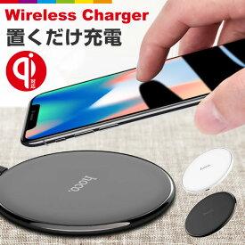 ワイヤレス充電器 iPhoneXS / XS Max iPhoneX iPhone8 Qi 置くだけ充電器 ワイヤレスチャージャー 無線充電