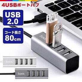 USBハブ 4ポート USB2.0 hoco USB HUB マルチ 充電器 ハブ ケーブル コンパクト充電 スリム 軽量 データー転送 スマホ iPhone スマートフォン iPhone6 iPhone5S iPhoneSE se SE スマホ 充電器 おしゃれ メタリック hoco