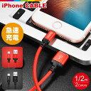 【1m/2m】 iPhoneXR iPhone 11 Pro Max iPhone11 iPhone8/8Plus ナイロンメッシュ iPhoneケーブル 急速充電 充電器 デ…